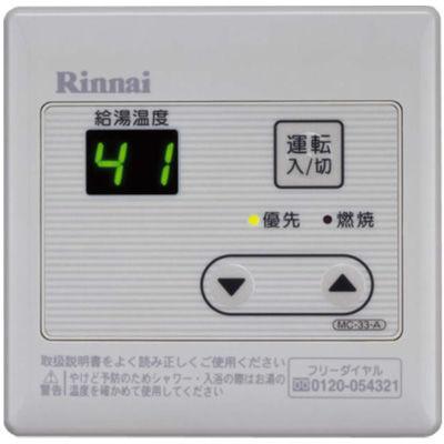 リンナイガス給湯専用機用給湯器リモコン(THKA)MC-33-A[z]