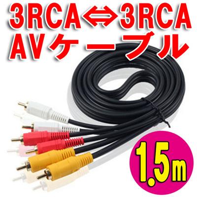 【送料無料】高音質3RCA端子(オス)⇔3RCA端子(オス)AVケーブル(コンポジット映像+音声) 映像・音声端子[黄/赤/白/3ピン/3pin/AVケーブル/RCAピンプラグ/変換コード/ビデオコード/テレビとビデオ(その他プレイヤー)を接続]【約1.5m】の画像