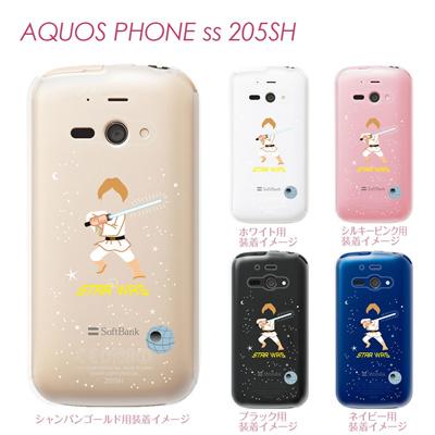【AQUOS PHONE ss 205SH】【205sh】【Soft Bank】【カバー】【ケース】【スマホケース】【クリアケース】【ユニーク】【MOVIE PARODY】【STAR WAS】 10-205sh-ca0047の画像