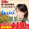 【送料無料】今年もやってきた!花粉が舞う時期におススメ!甜茶エキス 甘草&シソ葉&緑茶配合 約3ヵ月分