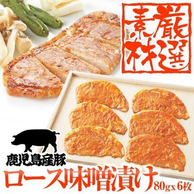 【送料無料】鹿児島産豚ロース味噌漬け80g×6枚★1枚1枚丁寧に特製味噌に漬け込んだ、味わいのあるステーキです!!の画像