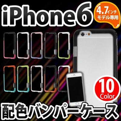 iPhone6s/6 ケースバンパーケース 本体の側面部分を保護 オシャレな配色のバンパーケース カラフル かわいい 保護 アイフォン6 バンパー IP61B-004[ゆうメール配送][送料無料]の画像