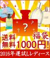 2016年★運だめし福袋★1000円ぽっきりレディース【送料無料】/香水福袋