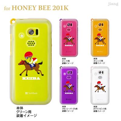 【HONEY BEE ケース】【201K】【Soft Bank】【カバー】【スマホケース】【クリアケース】【クリアーアーツ】【KEIBA】【競馬】 10-201k-ca0097の画像