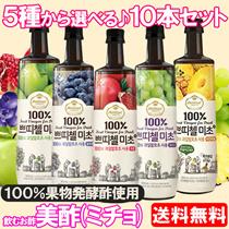 Qoo10クーポンで利用で1本500円♪【送料無料】プティチェル 美酢(ミチョ) 900ml×10本セット♪人気の5種類から10本お選びいただけます♪