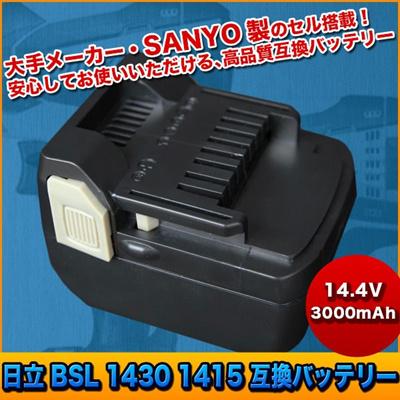 【レビュー記載で送料無料!】 日立 BSL1430 1415 互換 バッテリー 14.4V  3000mAh SANYO サンヨー セル 電動工具 パワーツール 工具 電池  電池パック HITACHIの画像