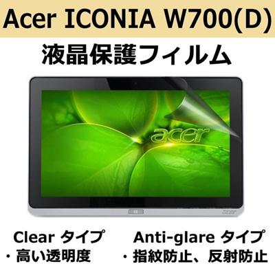 即納 Acer ICONIA W700 用 フィルム 液晶保護フィルム スクリーンプロテクターTab W700 タブレット PC 用保護フィルム!Clear  antiglare クリーナークロスAcer Tab W700 用液晶保護フィルムの画像