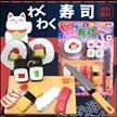 【送料無料】おままごとセット!わくわく寿司!リアルなお寿司ごっこができる!