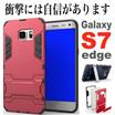 【送料無料】ギャラクシー・S7用 Galaxy S7 edge SC-02H SCV33 衝撃吸収と動画視聴に特化