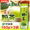 ◆伊藤園 濃い粉茶 抹茶入り 約346杯分!! 150g×3袋 緑茶から抽出されたポリフェノールはビタミンEの10倍、ビタミンCの80倍というすぐれた抗酸化力を持っています。伊藤園 すぐ出る濃(こい)緑茶 抹茶入り粉茶 150g×3袋 ※346杯は、湯呑65cc換算