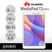 ★数量限定★日本正規代理店品】 MediaPad T2 8 Pro Wi-Fiモデル 8インチ タブレット RAM 2GB/ROM 16GB