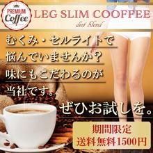 【タイムセール!!1500円送料無料!】脂肪をおいしいコーヒーでぐんぐん溶かす!スカートからすらりとのびる脚。むくみ知らずの足首に合わせたスニーカー。コスメファッションが似合う素敵な女性に★-レグスリムコーヒー-