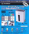 アコ・ブランズ シュレッドマスター 200DM GCS200DM 00026467