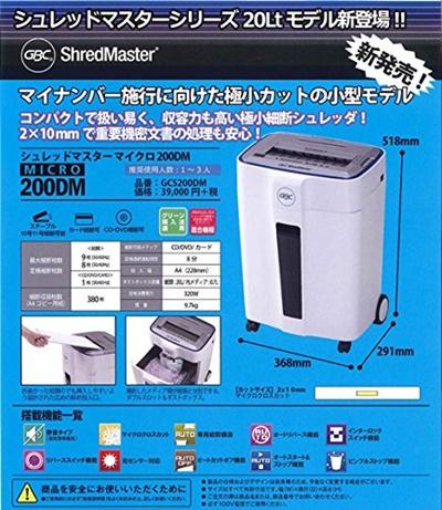 アコ・ブランズシュレッドマスター200DMGCS200DM00026467