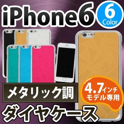 iPhone6s/6 ケースメタリック調 ダイヤ 銀フレーム カラフル おしゃれ 可愛い かわいい PC素材 ハード 保護 アイフォン6 アイフォン IP61P-004[ゆうメール配送][送料無料]の画像