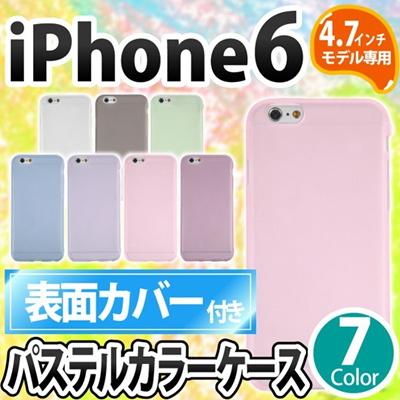 iPhone6s/6 ケース表面カバー付き パステルカラー マット やわらか素材 付替え簡単 お洒落 可愛い かわいい 保護 アイフォン6 case IP61S-026[ゆうメール配送][送料無料]の画像