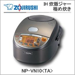 【送料無料】 象印 IH炊飯ジャー NP-VN10-TA 5.5合炊き 極め炊き 同梱不可 日本製