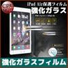 iPad air強化ガラスフィルムiPad air 液晶保護フィルム iPad air2強化ガラスフィルム 強化ガラス液晶保護フィルム 硬度9H ラウンド処理 飛散防止処理 画面保護 ガラスフィルム