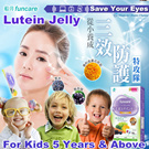 funcare® 3C Lutein Jelly☆For 5 years old onwards☆Protect Eyes/Lungs/Brain☆Antioxidant☆Delicious☆船井3C葉黃素凍