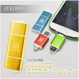 送料無料】GalaxyS2/S3/HTC/国内メーカースマホOTG/パソコン対応 2in1 micro USB&USB カードリーダー(MicroSDカードは別売りです)