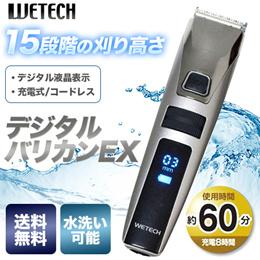 [ デジタルバリカンEX ] 液晶表示 15段階の長さ調節 コードレス 防水加工で水洗い可能 高性能 バリカンセット【送料無料】