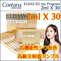 [ Coreana/コリアナ/韓国コスメ/韓国化粧品]2017 NEW RENEWAL ELDAS EG tox program 2mlx30個/エルダース EG毒素プログラム 2mlx30個
