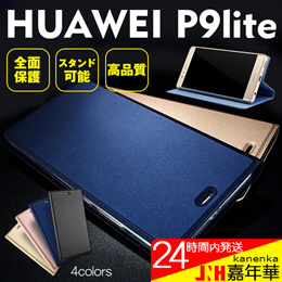 Huawei P9 lite ケース 手帳型ケース PUレザーケース 横開きカバー マグネット式