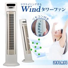 ■リクライニングするタワーファン■お部屋の空気を循環するサーキュレーターにもなるリビングファン。リモコン付き。