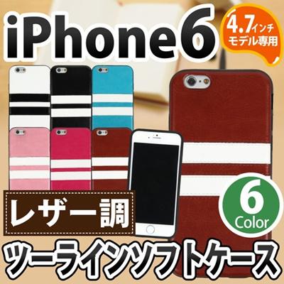 iPhone6s/6 ケースレザー 調 スポーティーでスタイリッシュなツーラインデザイン TPU お洒落 可愛い かわいい 保護 アイフォン6 case IP61S-025[ゆうメール配送][送料無料]の画像