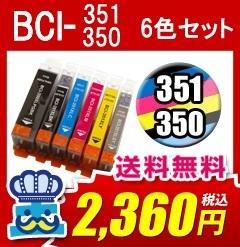MG6330 CANON キャノン プリンター インク BCI-351XL BCI-350XL 6色セット PIXUSの画像