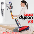 コードレスクリーナー 「Dyson V8 Fluffy」 SV10 FF