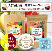 ASTALIVE 酵素 スムージー  レモン味とフルーツミックスベリー味 200gの2個セット ダイエットを続けるなら2個セットがおすすめ!【カートクーポン使えます!】 味の異なる2つセット!