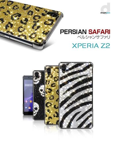 【メール便送料無料】【Xperia Z2】dreamplus Persian Safari (ペルシャサファリ)ラインストーン、ポリカーボネート【レビューを書いてメール便送料無料】の画像
