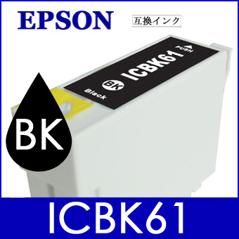 【送料無料】高品質で大人気!純正同等クラス EPSON インクカートリッジ (黒/ブラック) ICBK61 互換インク【互換インクカートリッジ 汎用品 エプソン プリンター用インクタンク カラリオ/ビジネスインクジェット】の画像