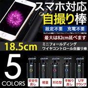 【送料無料】【有線タイプ】自撮り棒 シャッタ-付き 各機種のスマホ/iphone 18.5超ミニ 持ち歩け自撮り棒 じどり棒 セルカ棒 セルフィースティク 自分撮り スティック シャッター付き セルフィー 7段伸縮式スティック iPhone6s iphone6s plus 一脚 スマホ スマートフォン iPhone5SE iPhone 6/iphone6 plus 自撮り 折りたためタイプ