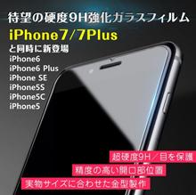 送料無料  iPhone7/7plus対応!iPhone5 iPhone6 iPhone6plus 液晶保護フィルム シート 硬度9H iPhone 強化ガラス 液晶保護フィルム 指紋防止 飛散防止 キズ防止