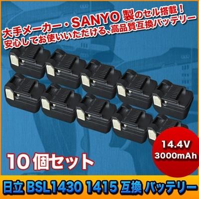 【レビュー記載で送料無料!】 日立 BSL1430 1415 互換 バッテリー 14.4V  3000mAh SANYO サンヨー セル 電動工具 パワーツール 工具 電池  電池パック HITACHI 10個セットの画像