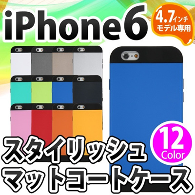 iPhone6s/6 ケーススタイリッシュ マットコートケース ツートンカラー おしゃれ PC素材 ハード お洒落 可愛い かわいい 保護 アイフォン6 case IP61P-017[ゆうメール配送][送料無料]の画像