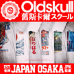 OLD SKULL オールドスカル SUPER SOFT COTTON UNISEX-TEE NEW AGES VINTAGE CLOTHING AND DESIGN