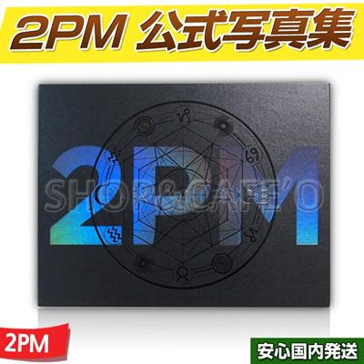 数量限定【即日発送/送料無料】2PM 公式写真集Omnipotenceの画像