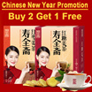 [ CNY PROMOTION . BUY 2 GET 1 FREE !! ] 小S强力推荐《寿全斋》Shouquanzhai Brown Sugar Ginger Tea/Red-Date Ginger Tea/Relieve menstrual discomfort/Strengthen immunity and nourish blood