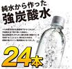 24本★エコボトル人気!!限定特価!新発売・強炭酸水★ノンラベルのECOボトル仕様 九州産 500ml×24本*ラベルを剥がす手間のいらないエコボトルを採用しています。