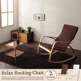 リラックスロッキングチェア パーソナルチェア 1人掛け リラックスチェア ロッキングチェア 木製 アームチェア ハイバック チェア チェアー 椅子【送料無料】【smtb-f】