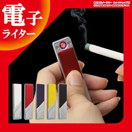 電子ライター USB スリム USBライター 電熱 充電式 USB充電式ライター 熱線ライター 防災グッズ 防災用品 ライター タバコ たばこ コンパクト ER-SLMLT [ゆうメール配送][送料無料]