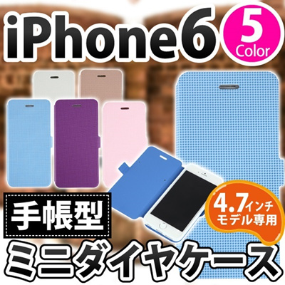 iPhone6s/6 ケース手帳型 ダイヤ パターン 手帳 case cover 横開き スタンド 保護 マグネット カラフル アイフォン6 IP61L-004[ゆうメール配送][送料無料]の画像