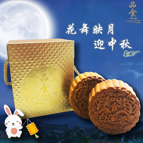 ?PIN SI? 2 PCS MOONCAKE SET? Traditional Baked Skin Mooncake Deals for only S$20 instead of S$0