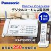 KX-PD503DL-W Panasonic デジタルコードレス電話機 子機1台付き ホワイト