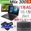[Lenovo]Miix300 10.1型2in1 タブレット / クアッドコア CPU / 1年のグローバルワランティ/ ウィンドウ10 /レノボノートパソコン/pc
