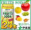 ★スーパーフルーツMIX フルーツソーダ 缶 350ml×24本 ビタミンC 1000mg、ポリフェノール50mg アムラ、リンゴ、グレープフルーツ、マンゴー、ウメといった5種類のスーパーフルーツ