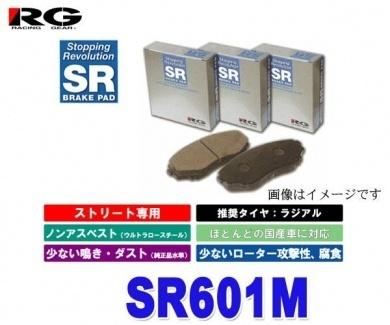 【クリックで詳細表示】RG(レーシングギア) SR601M 【SRブレーキパッド フロント用 シビック EN1 1600CC 99年01月~01年01月 】